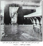 kaaba-during-1941-floods
