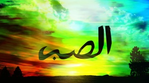 Sabr (Arabic for patience and perseverance)