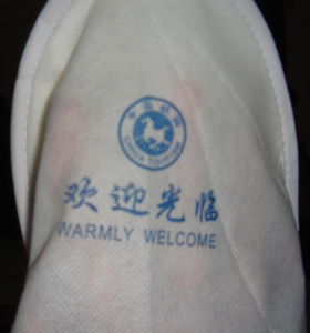 "Our welcome gift in Aziziah - slippers from Chinese Tourism saying ""Warmly welcome"""