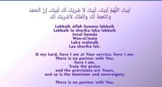 The prayer pilgrims chant during Hajj